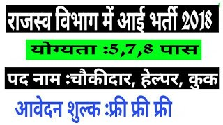 Revenue department vacancy 2018, sarkari job, Helper, watchman, cook, 5th,7th,8th pass job