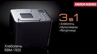 Обзор хлебопечи 3 в 1 - REDMOND RBM-M1920
