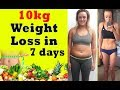 10 किलो वजन घटाएं  7 दिनों में | 10kg Weight Loss in 7 days | Vajan Ghataye 7 dino me |  Lose Weight