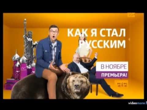 Сериал Как я стал русским смотреть и скачать все серии