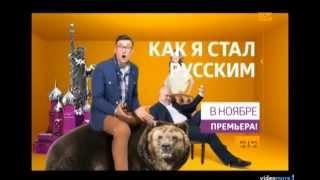 """Сериал """"Как я стал русским"""" смотреть все серии"""