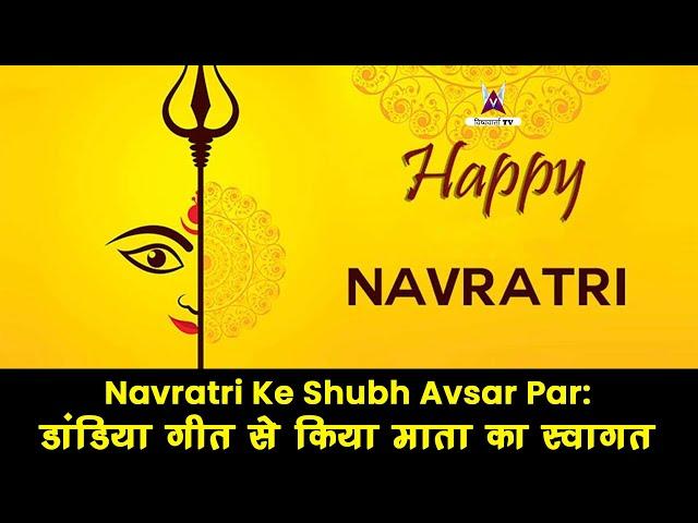 Navratri Ke Shubh Avsar Par: डांडिया गीत से किया माता का स्वागत