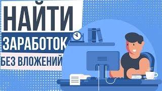 Как заработать в интернете реальные способы. Как заработать 100 000 рублей за месяц.