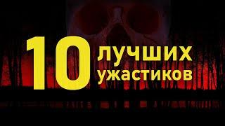 10 лучших фильмов ужасов 21-го века
