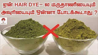 ஏன் HAIR DYE-ல மருதாணியையும் அவுரியையும் ஒன்னா போடக்கூடாது ? | Indigo powder | Henna powder |