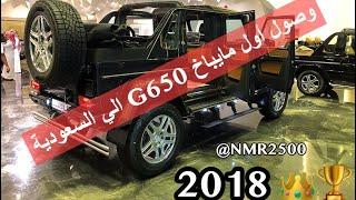 وصول اول مرسيدس  G650 مايباخ الي السعوديه واحد من ٩٩ سياره بالعالم maybach g650