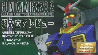 ガンプラ MG ガンダム(GUNDAM・RX-78-2・1/100)製作(素組み)レビュー動画 / 機動戦士ガンダム【ゆい・かじ/Yui Kaji】
