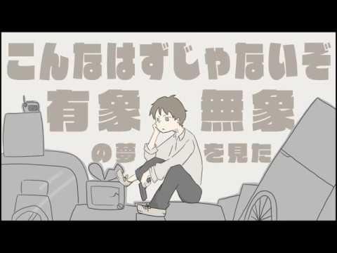 有象無象も踊る夢/初音ミク