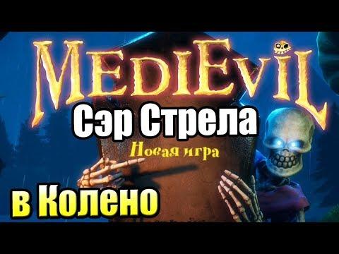 MediEvil PS4 Ремейк — Я был Рыцарем как и ты, но Стрела {PS4} прохождение часть 1