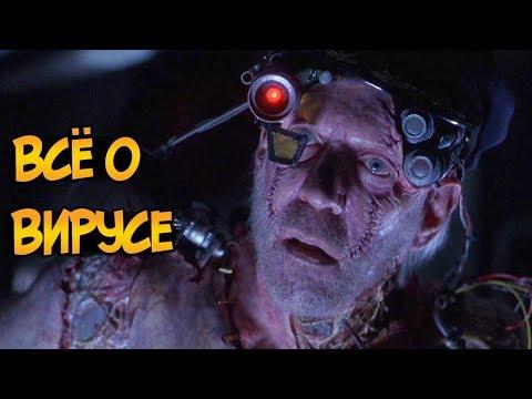 Инопланетный Вирус из фильма ужасов Вирус (формы, способности, слабости)