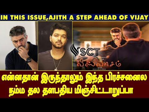 Thala a step ahead of Thalapathy in this matter | Tamil Film Producers Strike