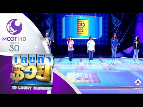 เลขท้ารวย ID Lucky Number (11 ก.ค.59) | ช่อง 9 MCOT HD