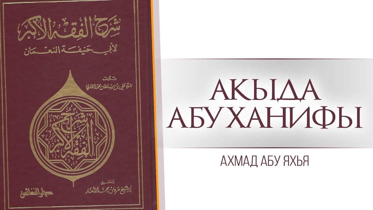 Акыда Имама Абу Ханифы