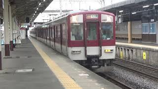 近鉄1259系1265編成+1400系1407編成急行名古屋行き発車と1422系1423編成急行大阪上本町行き到着