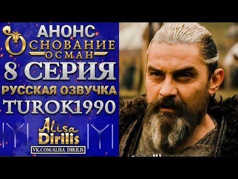 Основание Осман 1 анонс к 8 серии turok1990