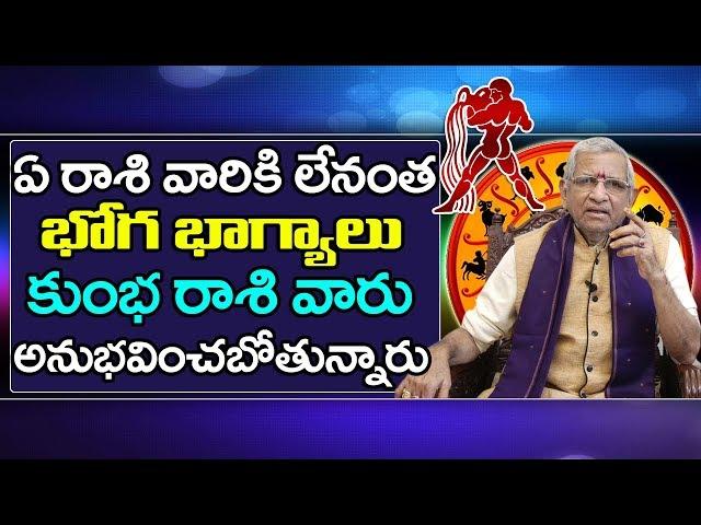 Kumbha Raasi Phalithalu | 01-09-2019 to 30-09-2019 | కుంభ రాశి మాసఫలం