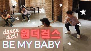 [dance diet]⭐원더걸스(wonder girls) - be my baby 거울모드 쉬운 안무 다이어트…