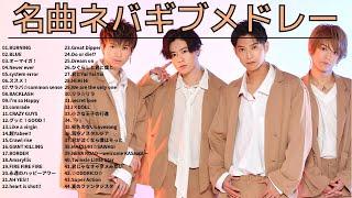 【作業用BGM】名曲ネバギブメドレー全44曲!