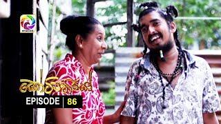 Kotipathiyo Episode 86 කෝටිපතියෝ  | සතියේ දිනවල රාත්රී  9.00 ට . . . Thumbnail