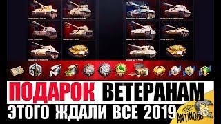 ГЛАВНЫЙ ПОДАРОК ВЕТЕРАНАМ WoT ОТ WG В 2019 World of Tanks!