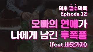 [EXODUCKS] EP12. Impact of KAISTAL