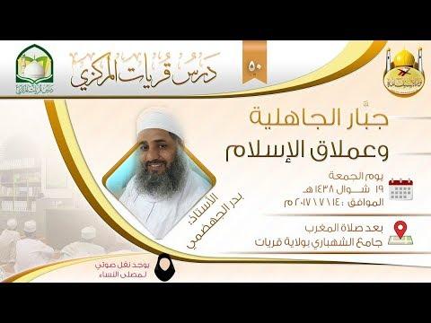 (50) جبار الجاهلية وعملاق الإسلام