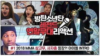 [한글자막] 삼고무에 탈춤까지?! 방탄소년단 레전드 연말무대! 국악버전 아이돌 인트로 무대 해외반응 모음