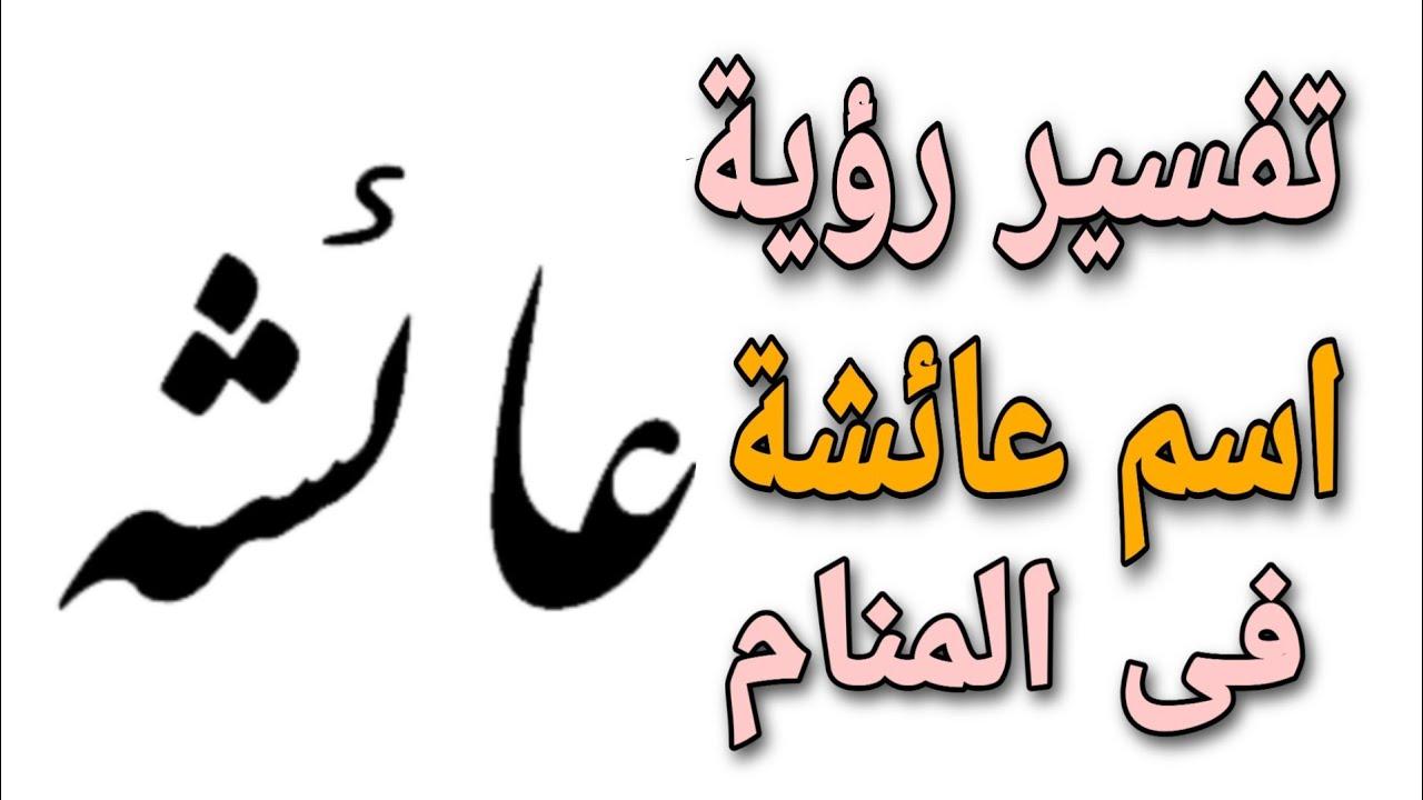 تفسير اسم عائشة فى المنام معنى اسم عائشة فى الحلم للرجل والمرأة Youtube