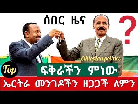 Eritrea Closes Assab Road to Ethiopia