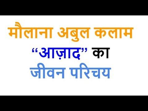 मौलाना अबुल कलाम आज़ाद Maulana Abul Kalam Azad Biography in Hindi