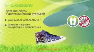 Полезная для здоровья стелька в детской обуви. Реклама детской обуви оптом http://www.cross-way.ru/(, 2016-06-01T09:32:12.000Z)
