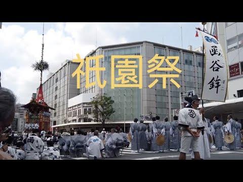 祇園祭當天遊行情形 人山人海 2019 日本大阪京都夏天自由行 VLOG - YouTube