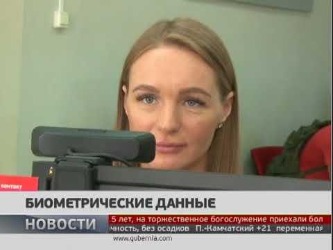 Биометрические данные граждан собирают российские банки. Новости. 12/07/2018. GuberniaTV