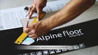 Укладка замковой кварц-виниловой плитки ПВХ Alpine Floor(Данное видео показывает 2 основных вида укладки замковой кварц-виниловой плитки. В видео использовалась..., 2016-11-13T18:37:47.000Z)