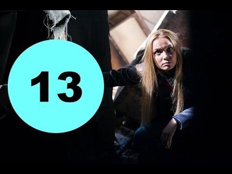 25-й час 13 серия - анонс и дата выхода