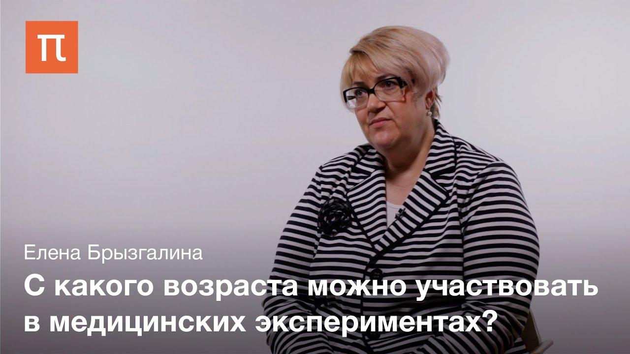 Человек в медицинском эксперименте — Елена Брызгалина