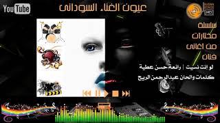 عبدالكريم الكابلى - مختارآت | سلسلة مختارآت من أغانى فنان