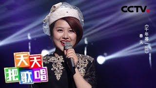 《天天把歌唱》 20190925| CCTV综艺