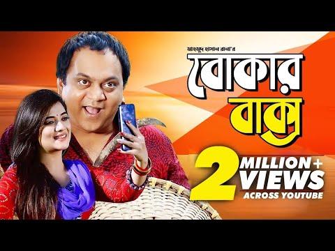 Bokar Baksho | বোকার বাক্স | Bangla Natok 2019 | Ft Mir Sabbir & Anny Khan