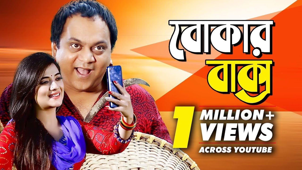 Bokar Baksho | বোকার বাক্স | Bangla Natok 2019 | Ft Mir Sabbir & Anny Khan
