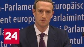 Еврокомиссия не получила от Марка Цукерберга ответы на острые вопросы - Россия 24
