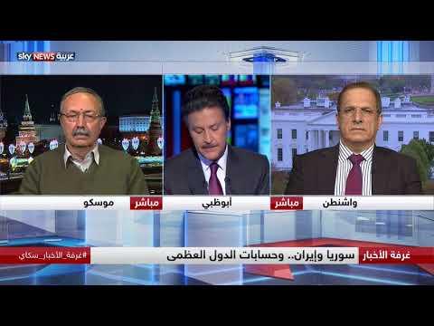 سوريا وإيران.. وحسابات الدول العظمى  - نشر قبل 39 دقيقة