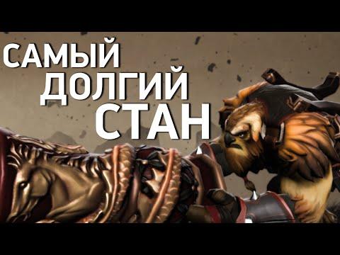 видео: САМЫЙ ДОЛГИЙ СТАН В ДОТЕ