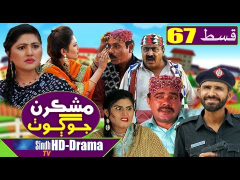 Mashkiran Jo Goth EP 67 | Sindh TV Soap Serial | HD 1080p |  SindhTVHD Drama