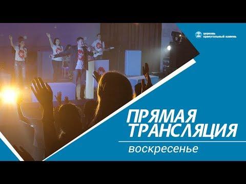 """Прямая трансляция Церковь """"Краеугольный Камень г. Омск"""""""