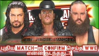 புதிய Match-ஐ Confirm செய்த wwe என்ன நடந்தது..?/World Wrestling Tamil