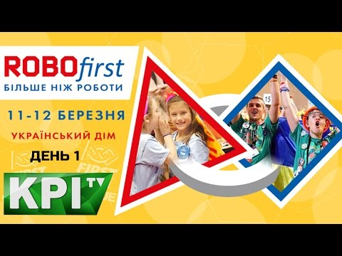 Фестиваль «ROBOfirst – більше ніж роботи». 11.03