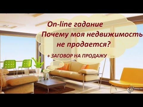ПОЧЕМУ МОЯ НЕДВИЖИМОСТЬ НЕ ПРОДАЕТСЯ? +заговор на продажу. On-line гадание на картах Таро