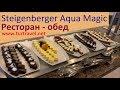 Steigenberger aqua magic - ОБЗОР РЕСТОРАНА