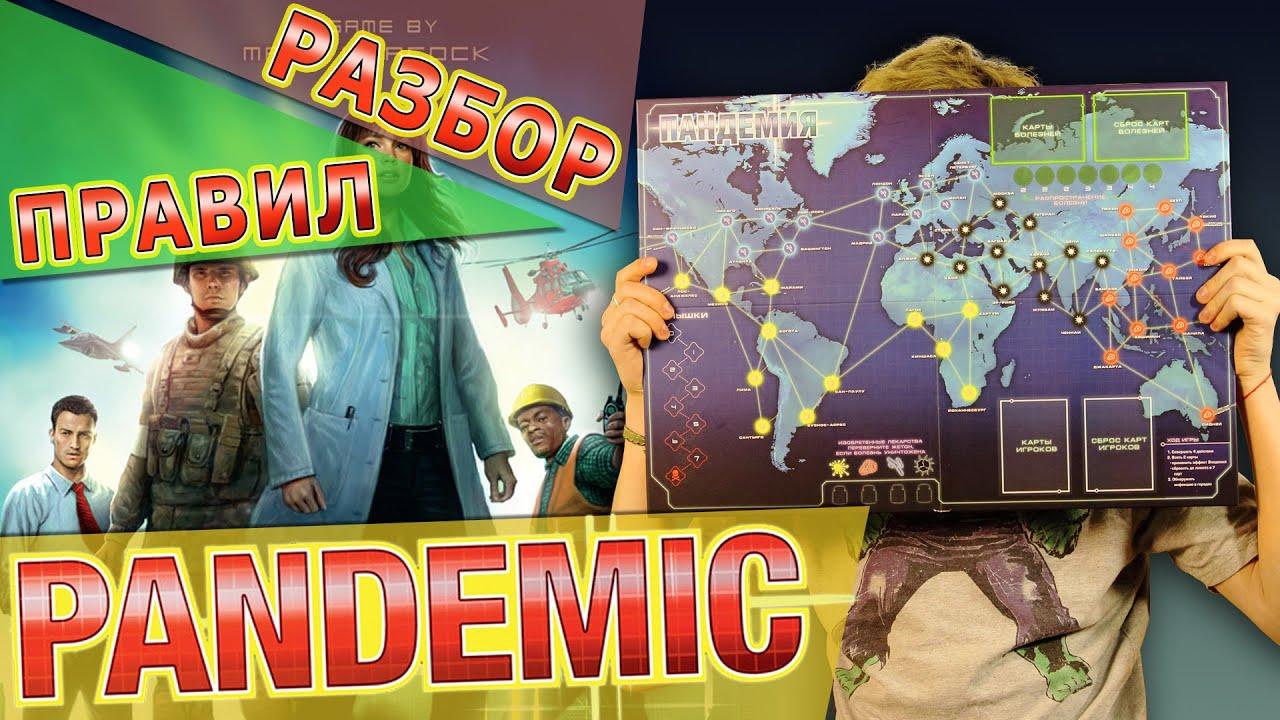 Пандемия. Обзор настольной игры от Игроведа - YouTube